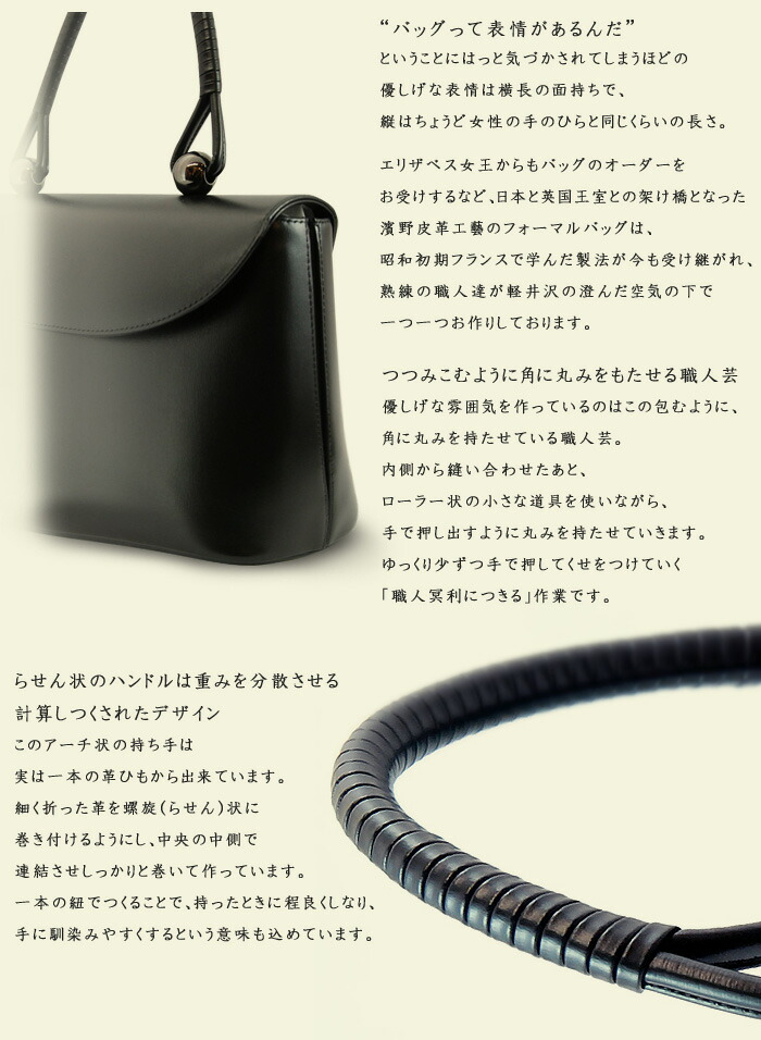 濱野バッグ