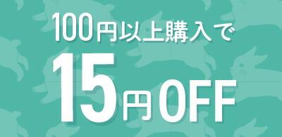 【お買い物マラソン限定】100円以上購入で15円OFF