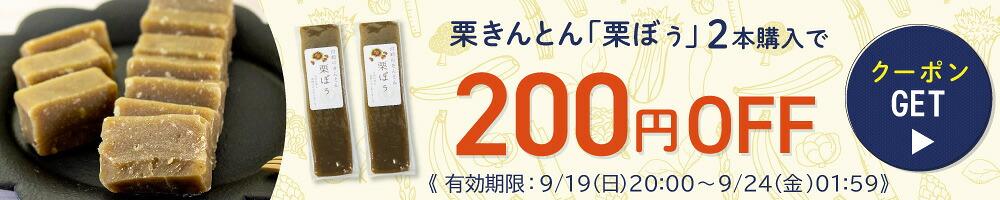 【栗きんとん】まとめ買いクーポン2本購入で200円OFF!
