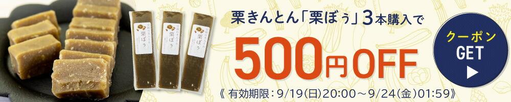 【栗きんとん】まとめ買いクーポン3本購入で500円OFF!