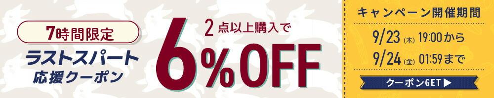 【7時間限定】ラストスパート6%OFFクーポン