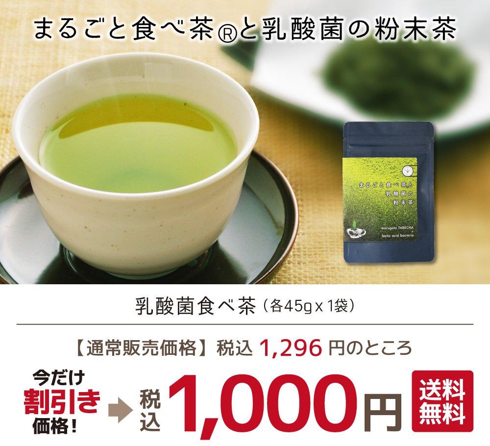 まるごと食べ茶と乳酸菌の粉末茶 1袋