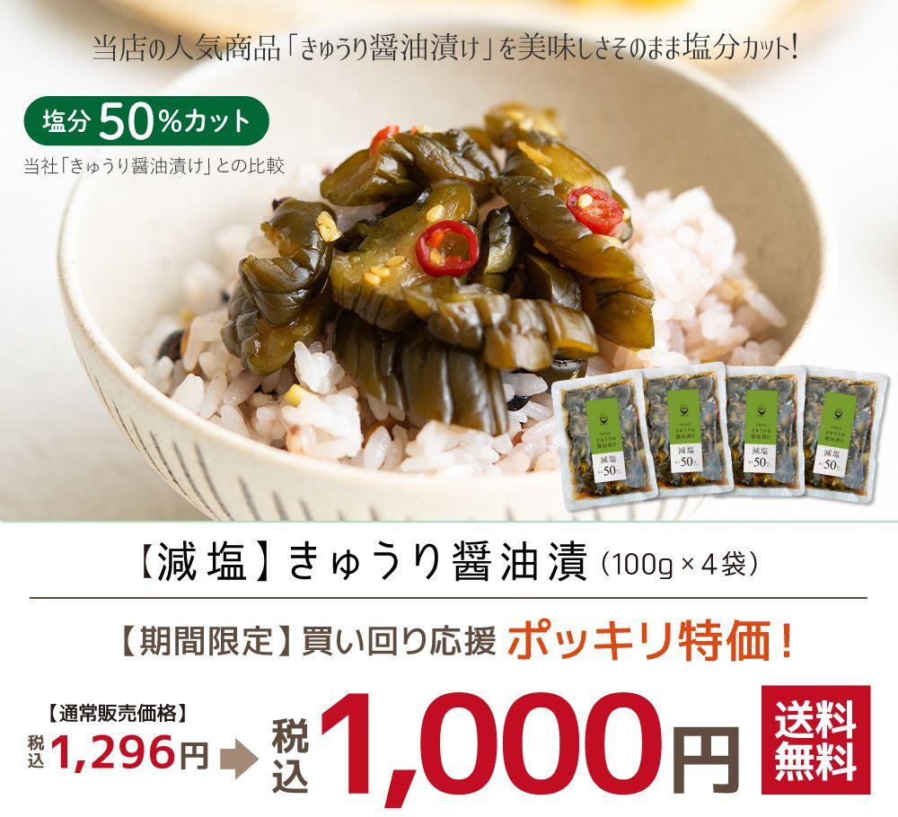 減塩 きゅうり醤油漬け 4袋