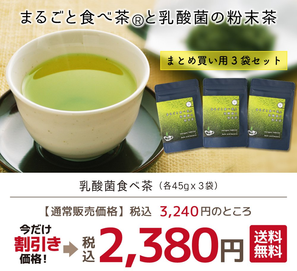 まるごと食べ茶と乳酸菌の粉末茶 3袋