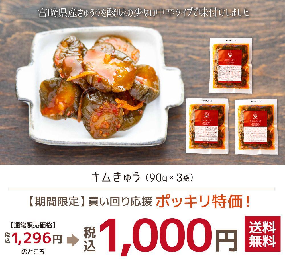 九州のキムきゅう 3袋