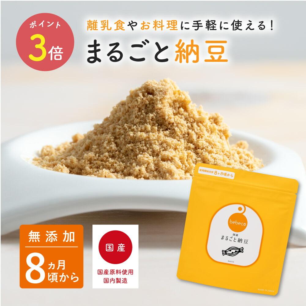 まるごと納豆 1袋