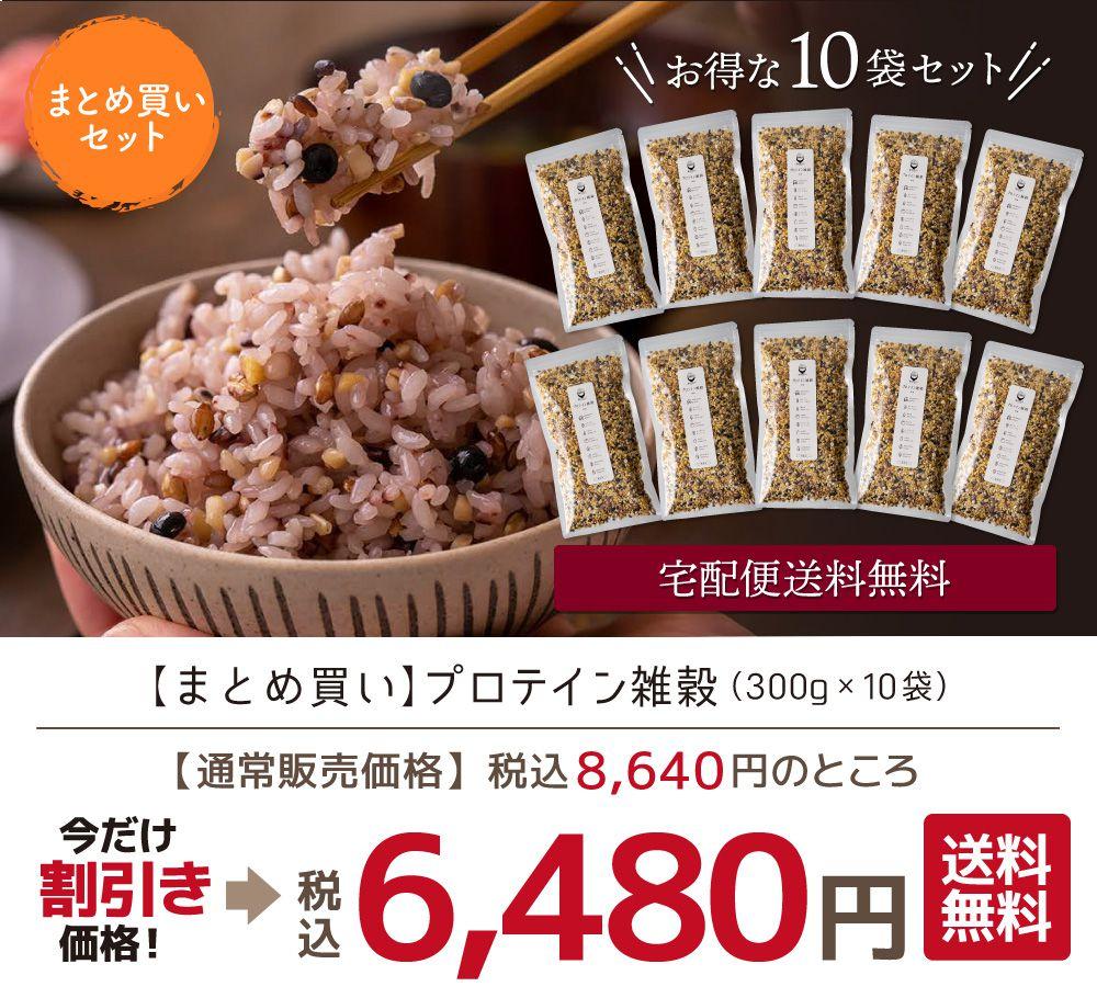 プロテイン雑穀 10袋