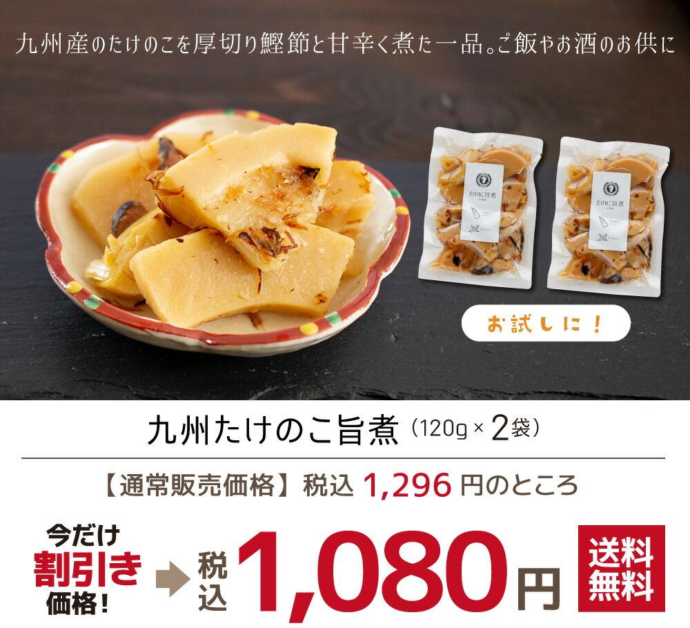 九州たけのこ旨煮 2袋