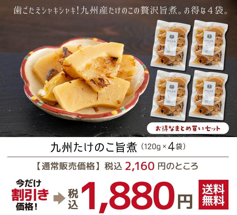 九州たけのこ旨煮 4袋