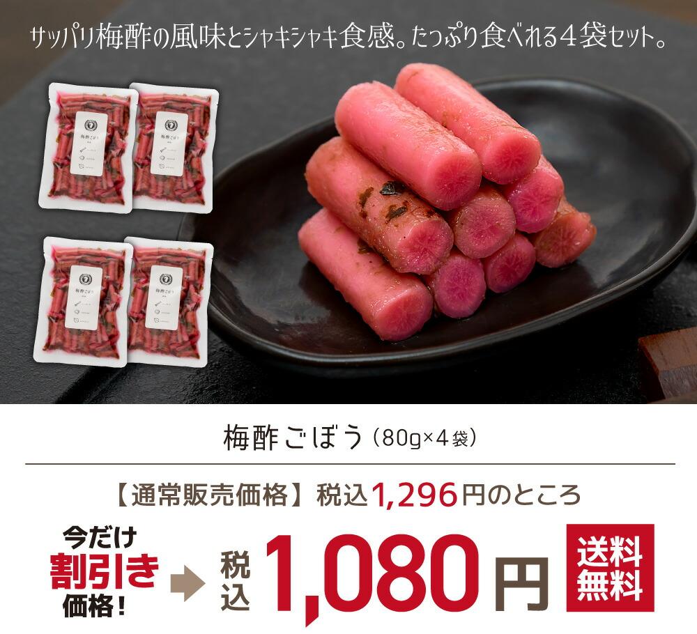 梅酢ごぼう 4袋