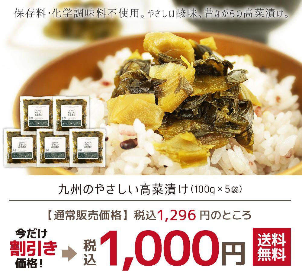 九州のやさしい高菜漬け 5袋