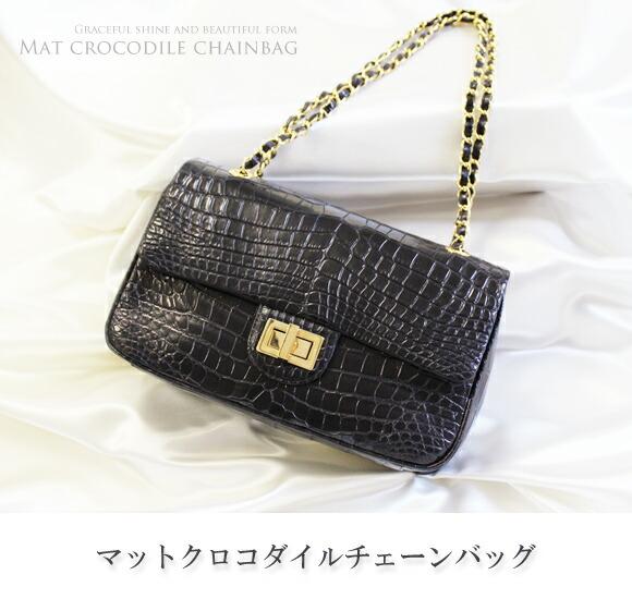 マットクロコダイルチェーンバッグ