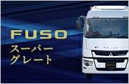 三菱FUSOスーパーグレイド