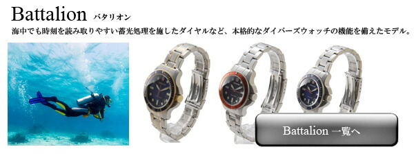 ウェンガー時計(バタリオン)