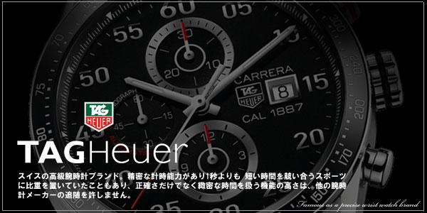TAG Heuer  | タグホイヤー