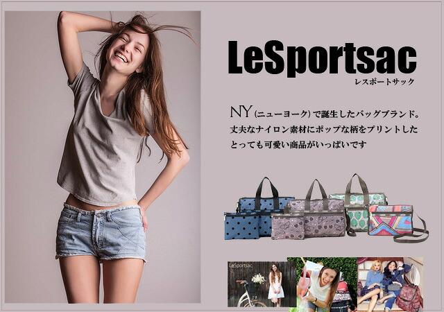 レスポートサック/lesportsac