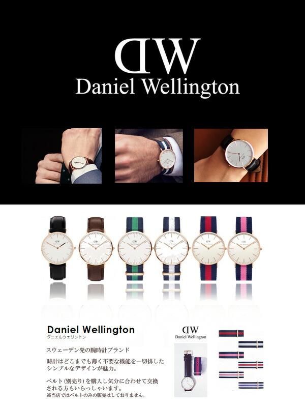 Daniel Wellington(ダニエルウェリントン)/ブランド説明