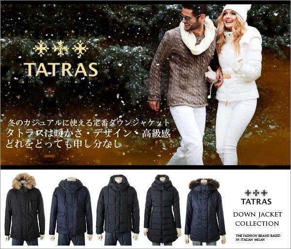 TATRAS(タトラス)・ブランド説明
