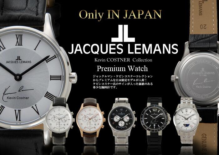 ジャックルマン 日本限定モデル