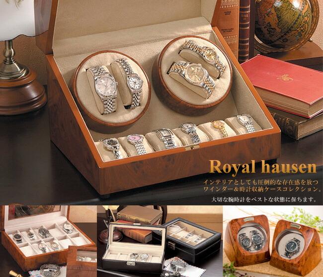 Royal hausen(ロイヤルハウゼン)・ブランド説明