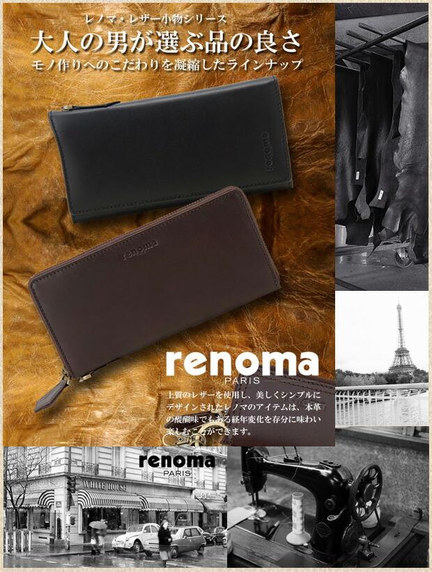 renoma レノマ・財布・カードケース