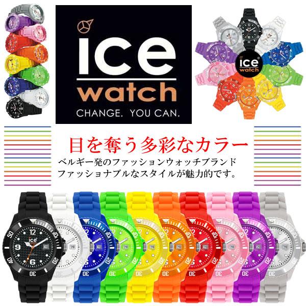 ICE-WATCH アイスウォッチ