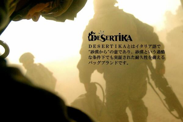 DESERTIKA(デザルティカ)1