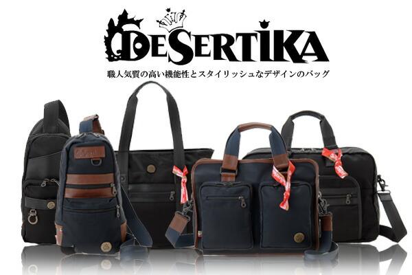 DESERTIKA(デザルティカ)4