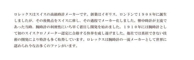 rolex【ロレックス】メンズ時計、レディース時計