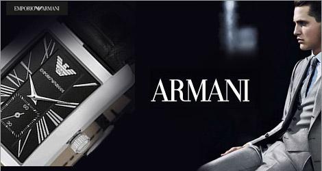 アルマーニ