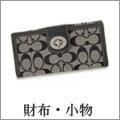 コーチの財布、キーケース、キーリング、キーホルダーなどはこちら