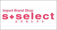 s-select/エスセレクト