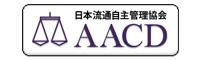 日本流通自主管理