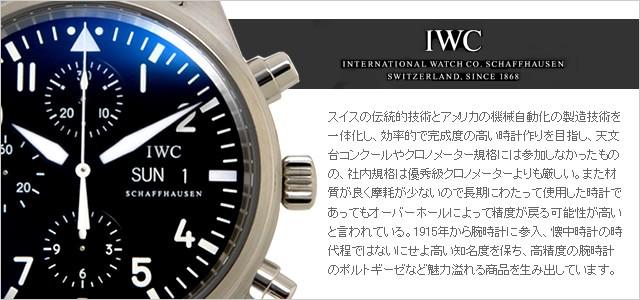 IWCインターナショナルウォッチカンパニー