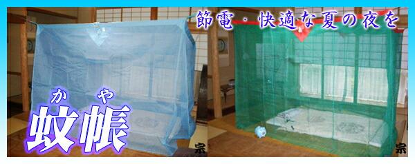 蚊帳 日本製 3畳〜