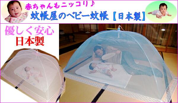 ベビー蚊帳 日本製 ムカデ