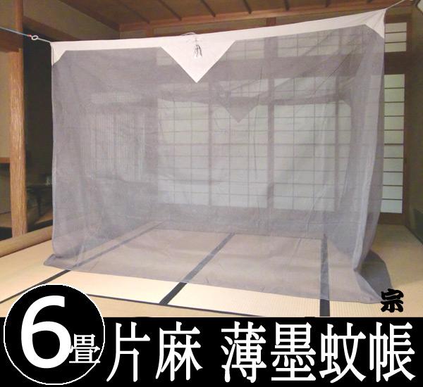【日本製】麻 蚊帳