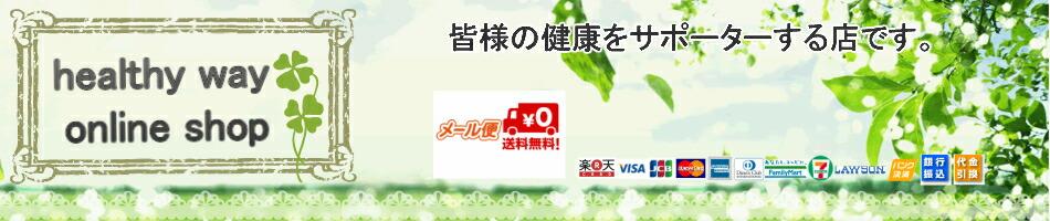 healthy way online shop