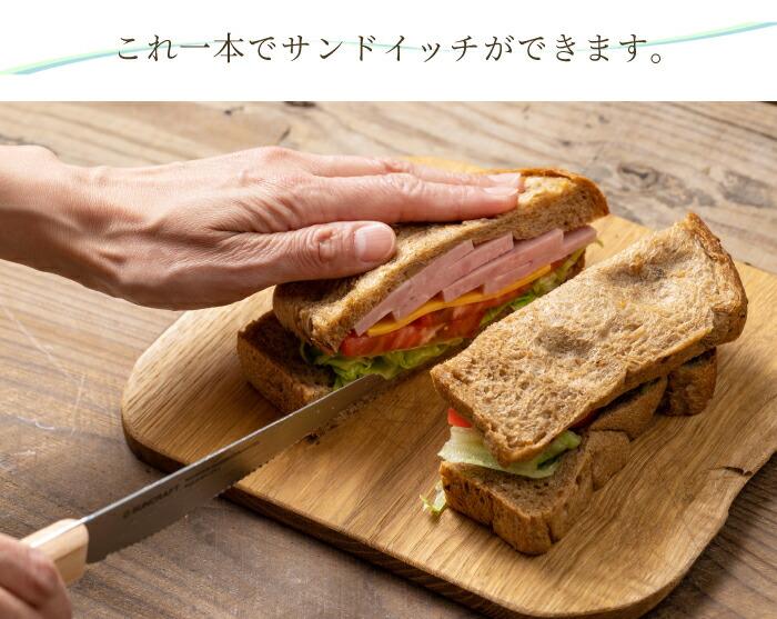 サンドイッチが一本で