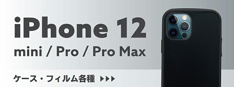 iPhone12 mini iPhone12 iPhone12 Pro iPhone12 Pro Max対応ケース・フィルム各種