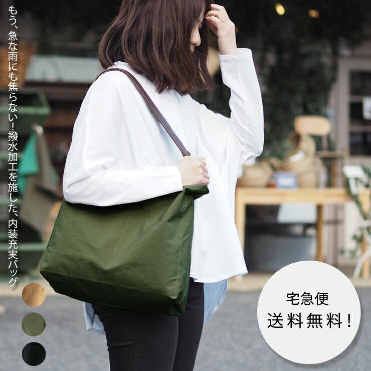 【新入荷】撥水バイヤーズバッグ