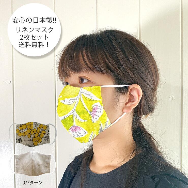 マスク2枚セット