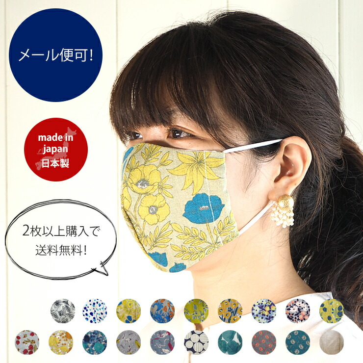 選べるマスクセット