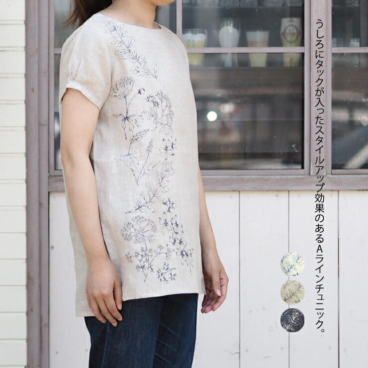 【新入荷】パフスリーブ チュニック リネン