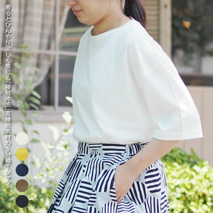 【新入荷】コットン 5分袖 ワイドTシャツ