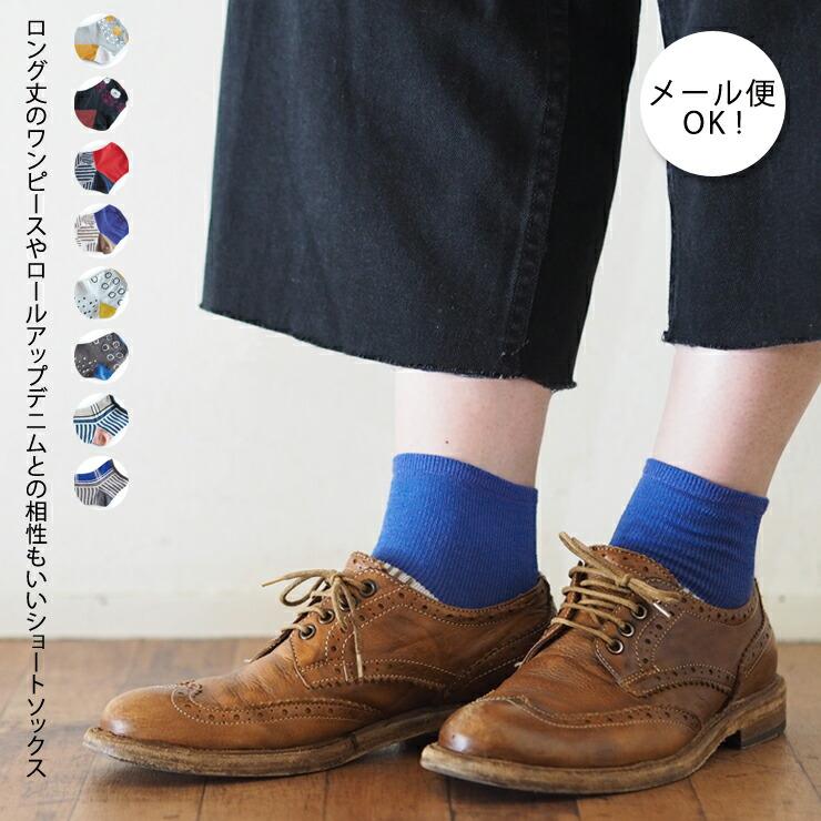 【新入荷】ショートソックス