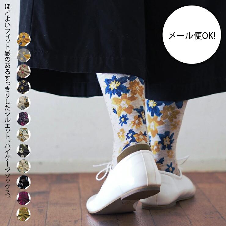 【新入荷】ウール混 ハイゲージ ソックス