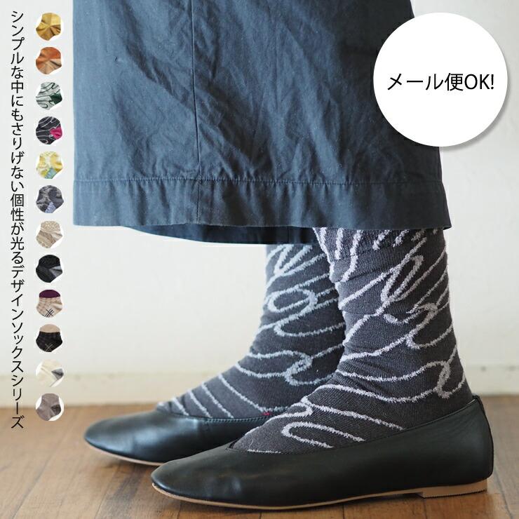 【新入荷】ウール混 トリコ ソックス