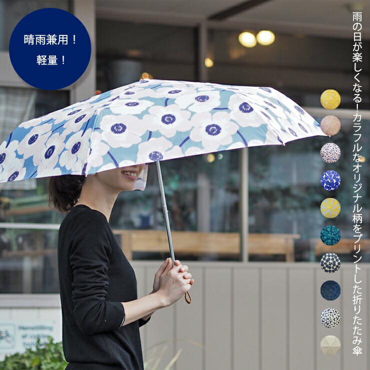晴雨兼用 折り畳み傘