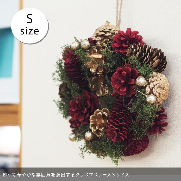 クリスマスリース Sサイズ